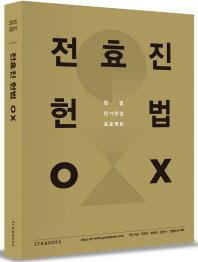 전효진 헌법 OX(2015)(공단기)