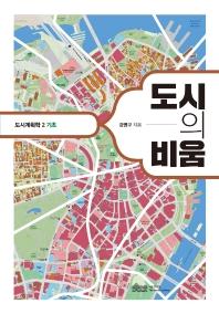도시의 비움(도시계획학 2: 기초)