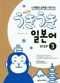 New 우키우키 일본어 Step. 3(단계별로 실력을 키워가는)