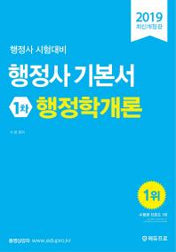 행정사 기본서 1차 행정학개론(2019)