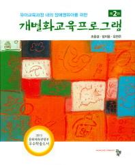 개별화교육프로그램(유아교육과정 내의 장애영유아를 위한)(2판)(양장본 HardCover)