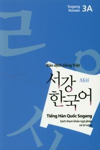 서강한국어(3A)(베트남어해설)