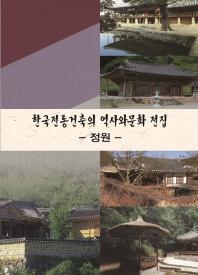 한국전통건축의 역사와 문화 전집: 정원(개정판 6판)