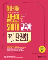 설보연 SANTA 교육학 찐 단권화(2022 대비)(해커스임용)