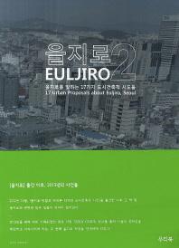 을지로(Euljiro). 2