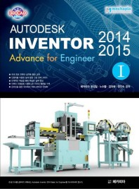 Autodesk Inventor(오토데스크 인벤터) 2014 & 2015 Advance for Engineer. 1