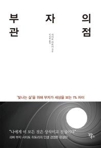 부자의 관점 /사이토 히토리/갈라북스/미사용 도서 새책입니다