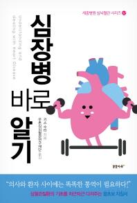 심장병 바로알기(세종병원 심뇌혈관 시리즈 2)