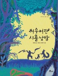 여우여관 사흘 낮밤(우주나무 동화 4)