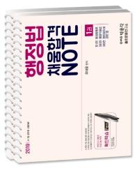 행정법 확인학습노트+채움합격노트. 1(2019)(전2권)