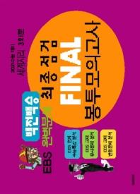 고등 세계지리 최종점검 Final 봉투모의고사 3회분(2020)(2021 수능대비)(백전백승)