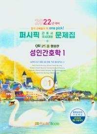 성인간호학. 1(2022 대비)(퍼시픽)(간호사 국시대비 문제집 1)