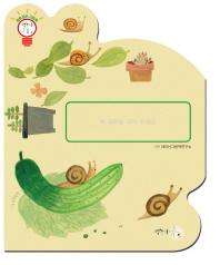 제목 없는 그림책 1-1: 달팽이