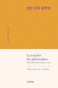건반 위의 철학자: 사르트르  니체  바르트