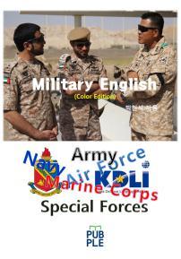 Military English (Color Edition)