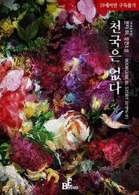 [BL] 천국은 없다 (외전증보판) 특별부록 - 인터뷰