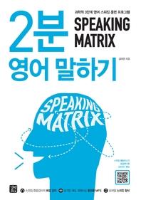스피킹 매트릭스(Speaking Matrix): 2분 영어 말하기