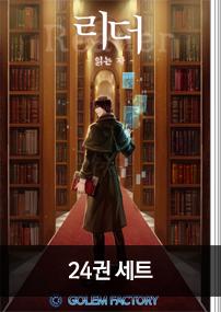 리더(Reader)-읽는자 세트