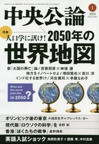 중앙공론 中央公論 2020.01