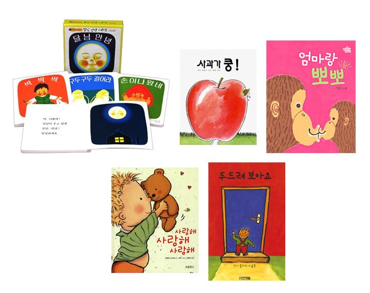0-3세 인기 보드북 B구성 (전8권) (달님안녕시리즈+사과가쿵+엄마랑뽀뽀+사랑해사랑해사랑해+두드려보아요)