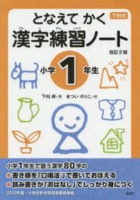 となえてかく漢字練習ノ-ト 下村式 小學1年生