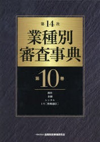 業種別審査事典 第10卷