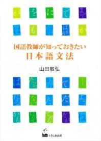 國語敎師が知っておきたい日本語文法
