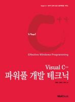 VISUAL C++ 파워풀 개발 테크닉