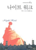나이트 워크(범우비평판세계문학선 63-1)