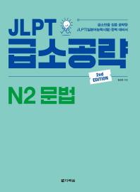 JLPT 급소공략 N2 문법 #