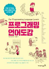 프로그래밍 언어도감