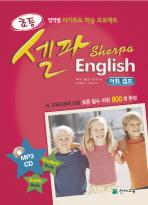 초등 English 어휘 캠프(2020)(셀파)(CD1장포함)