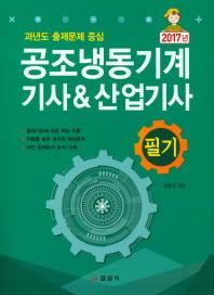 공조냉동기계 기사 산업기사 필기(2017)