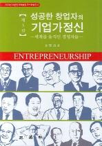 기업가정신(성공한 창업자의)(3판)(양장본 HardCover)