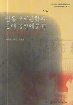 전통 구비문학과 근대 공연예술 2(서울대학교 규장각한국학연구원 8-2)(양장본 HardCover)