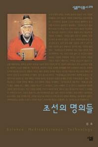 조선의 명의들(살림지식총서 278)