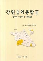 강원설화총람 3