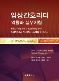 임상간호리더 역할과 실무지침(2판)