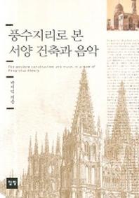 풍수지리로 본 서양 건축과 음악