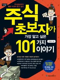 주식 초보자가 가장 알고 싶은 101가지 이야기(전면개정판)(고수 따라하기 시리즈 6)