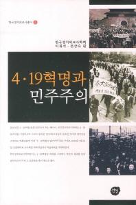 4 19혁명과 민주주의