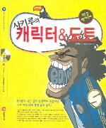 사키루의 캐릭터 & 도트