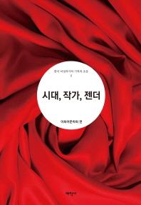 시대, 작가, 젠더(한국 여성작가의 기억과 초상 1)