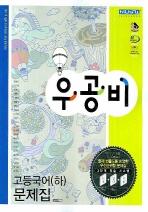 고등국어(하)문제집 (2008)