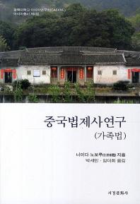 중국법제사연구(가족법)(경북대학교 아시아연구소 아시아총서 4)