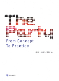 The Party(더 파티)
