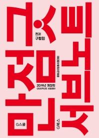 만점 굿 서브노트(2019)