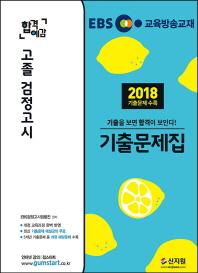 고졸 검정고시 기출문제집(2019)(EBS 합격예감)