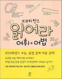 고흥준의 외우지 말고 읽어라 어휘 어법(엔트리) ///3001