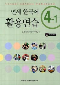 ���� �ѱ��� Ȱ�뿬�� 4-1(Workbook)(CD1������)